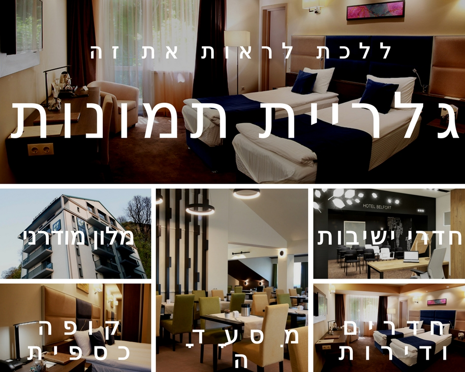 Belfort Hotel Brasov Photo Gallery Hebrew